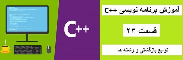 آموزش برنامه نویسی ++C - قسمت 23