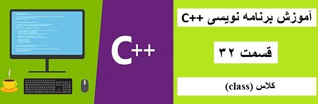 آموزش برنامه نویسی ++C - قسمت 32