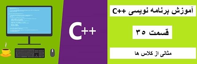 آموزش برنامه نویسی ++C - قسمت 35