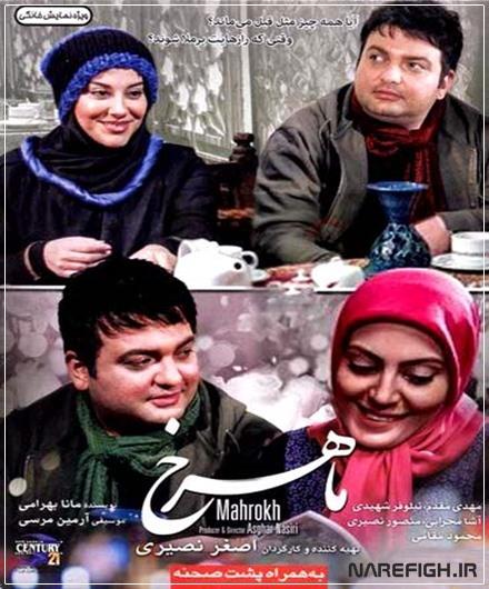 دانلود فیلم سینمایی ماهرخ با لینک مستقیم و کیفیت HD720P