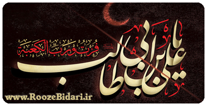 ویژه نامه شب نوزدهم رمضان 96