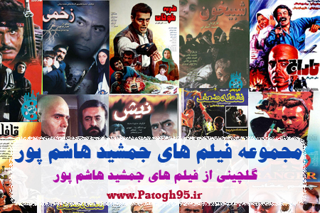 دانلود مجموعه فیلم های جمشید هاشم پور
