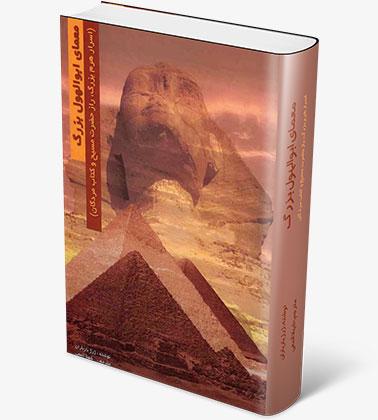 تصویر کتاب معمای ابوالهول بزرگ