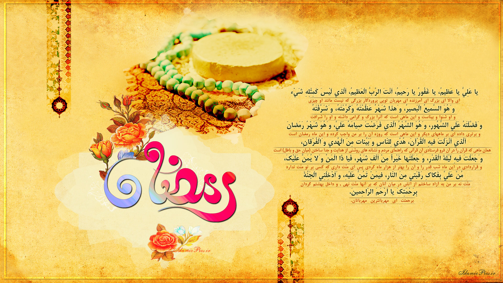 http://s8.picofile.com/file/8295873118/ya_ali_ya_azem_21.jpg