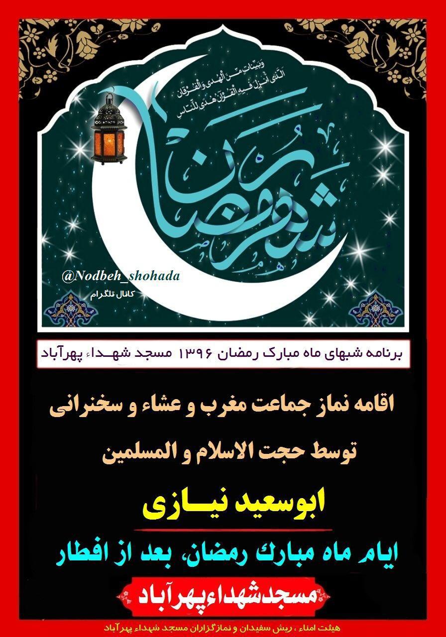 برنامه شبهای رمضان مسجد شهدا پهرآباد مراغه