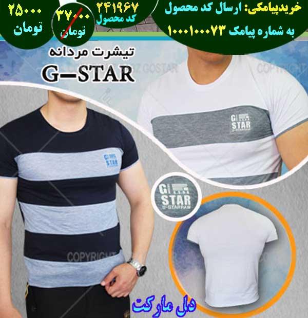 فروشگاه تیشرت مردانه G-STAR,فروش تیشرت مردانه G-STAR,فروش اینترنتی تیشرت مردانه G-STAR,فروش آنلاین تیشرت مردانه G-STAR,خرید تیشرت مردانه G-STAR,خرید اینترنتی تیشرت مردانه G-STAR,خرید پستی تیشرت مردانه G-STAR,خرید ارزان تیشرت مردانه G-STAR,خرید آنلاین تیشرت مردانه G-STAR,خرید نقدی تیشرت مردانه G-STAR,خرید و فروش تیشرت مردانه G-STAR,فروشگاه رسمی تیشرت مردانه G-STAR,فروشگاه اصلی تیشرت مردانه G-STAR