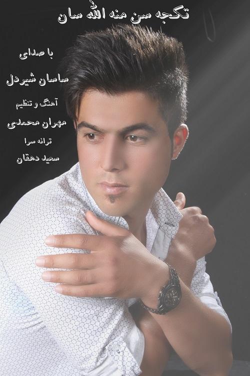 http://s8.picofile.com/file/8295976592/10Sasan_Shirdel_Takja_San_Mana_Allahsan.jpg