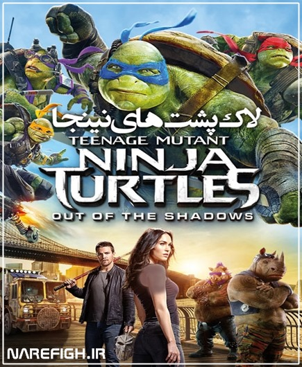 دانلود فیلم Teenage Mutant Ninja Turtles Out of the Shadows 2016 دوبله فارسی
