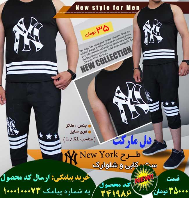 ید ست رک و شلوارک طرح new york اصل, ید اینترنتی ست رک و شلوارک طرح new york اصل, ید پستی ست رک و شلوارک طرح new york اصل,فروش ست رک و شلوارک طرح new york اصل, فروش ست رک و شلوارک طرح new york, ید مدل جدید ست رک و شلوارک طرح new york, ید ست رک و شلوارک طرح new york, ید اینترنتی ست رک و شلوارک طرح new york, قیمت ست رک و شلوارک طرح new york, مدل ست رک و شلوارک طرح new york, فروشگاه ست رک و شلوارک طرح new york, تخفیف ست رک و شلوارک طرح new york