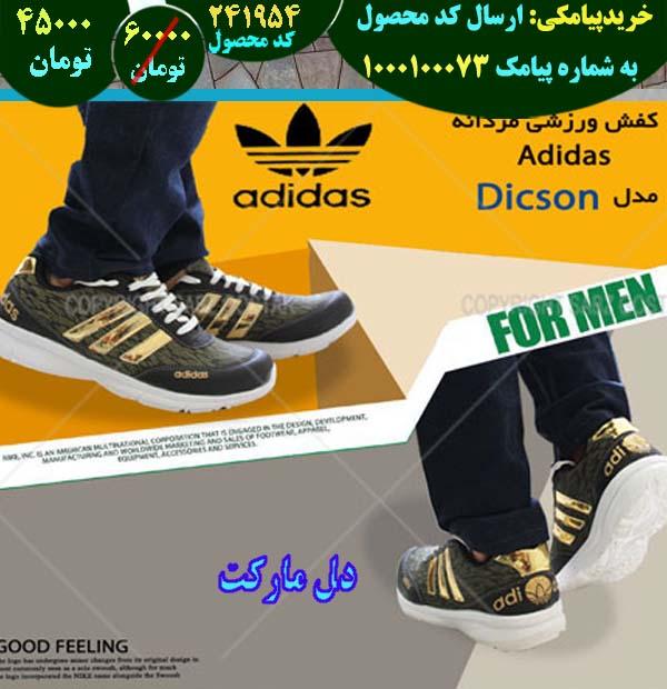 فروشگاه کفش مردانه ادیداس مدل Dicson,فروش کفش مردانه ادیداس مدل Dicson,فروش اینترنتی کفش مردانه ادیداس مدل Dicson,فروش آنلاین کفش مردانه ادیداس مدل Dicson,خرید کفش مردانه ادیداس مدل Dicson,خرید اینترنتی کفش مردانه ادیداس مدل Dicson,خرید پستی کفش مردانه ادیداس مدل Dicson,خرید ارزان کفش مردانه ادیداس مدل Dicson,خرید آنلاین کفش مردانه ادیداس مدل Dicson,خرید نقدی کفش مردانه ادیداس مدل Dicson,خرید و فروش کفش مردانه ادیداس مدل Dicson,فروشگاه رسمی کفش مردانه ادیداس مدل Dicson,فروشگاه اصلی کفش مردانه ادیداس مدل Dicson