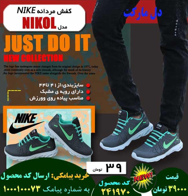 فروشگاه کفش مردانه NIKE مدل NIKOL,فروش کفش مردانه NIKE مدل NIKOL,فروش اینترنتی کفش مردانه NIKE مدل NIKOL,فروش آنلاین کفش مردانه NIKE مدل NIKOL,خرید کفش مردانه NIKE مدل NIKOL,خرید اینترنتی کفش مردانه NIKE مدل NIKOL,خرید پستی کفش مردانه NIKE مدل NIKOL,خرید ارزان کفش مردانه NIKE مدل NIKOL,خرید آنلاین کفش مردانه NIKE مدل NIKOL,خرید نقدی کفش مردانه NIKE مدل NIKOL,خرید و فروش کفش مردانه NIKE مدل NIKOL,فروشگاه رسمی کفش مردانه NIKE مدل NIKOL,فروشگاه اصلی کفش مردانه NIKE مدل NIKOL