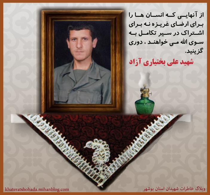 شهید علی بختیاری آزاد