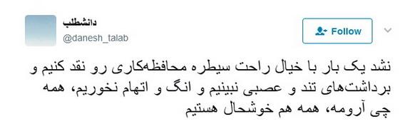[تصویر: danesh_talab_0099123.jpg]