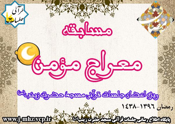مسابقه معراج مؤمن - رمضان 96
