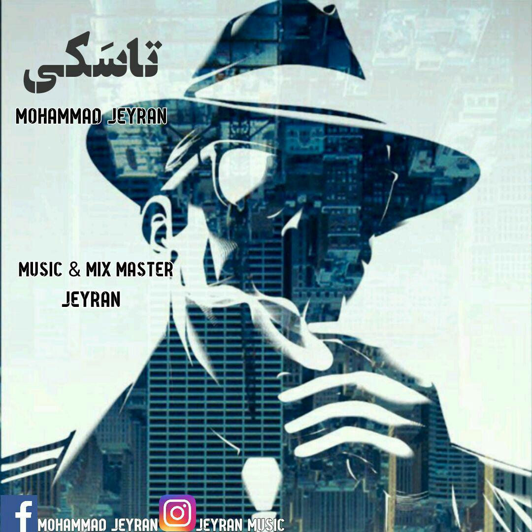 دانلود آهنگ جدید محمد جیران با نام تاسکی