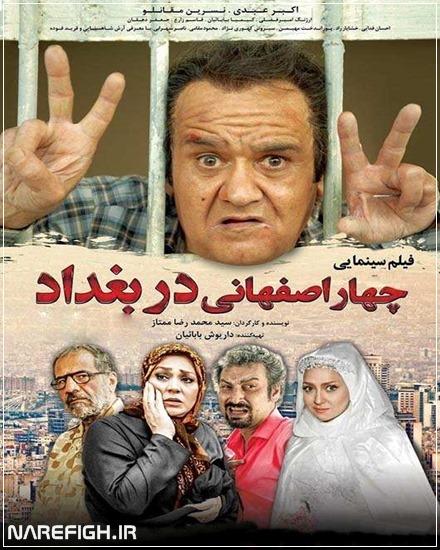 دانلود رایگان فیلم سینمایی 4 اصفهانی در بغداد با کیفیت FullHD1080P