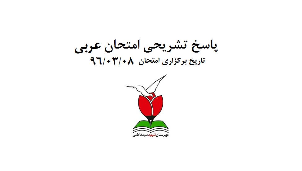 پاسخ نامه تشریحی امتحان عربی