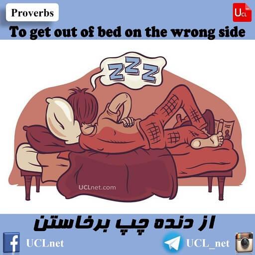از دنده چپ برخاستن – To get out of bed on the wrong side – آموزش ضرب المثل – English Proverb