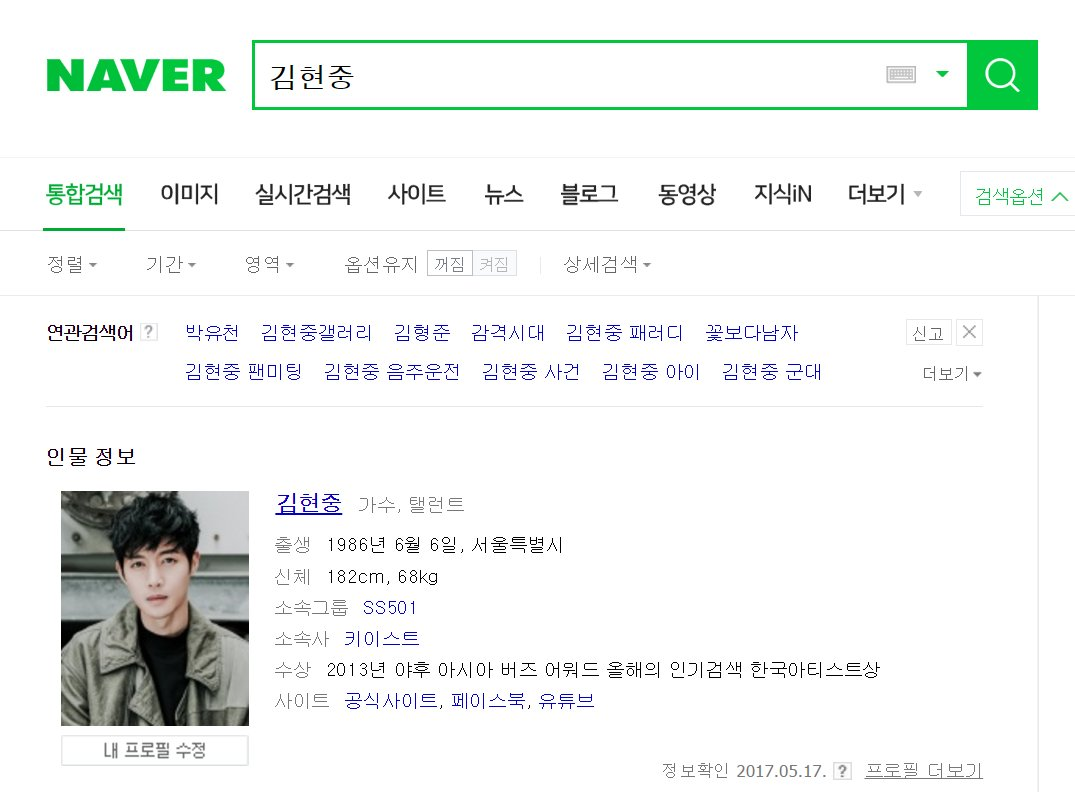 Kim Hyun Joong Profile Photo on Naver and Daum has Changed 2017.05.17