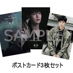 Universal Music released a limited series of postcards to the release of a new single! 2017.05.26