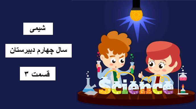 شیمی ( جامع کنکور ) – قسمت 3