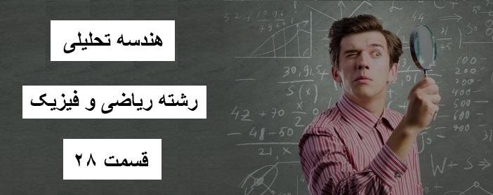 هندسه تحلیلی و جبر خطی – قسمت 28