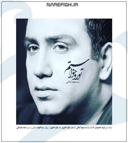 دانلود آهنگ تو رو خواستم از مسعود امامی با کیفیت 128 و 320