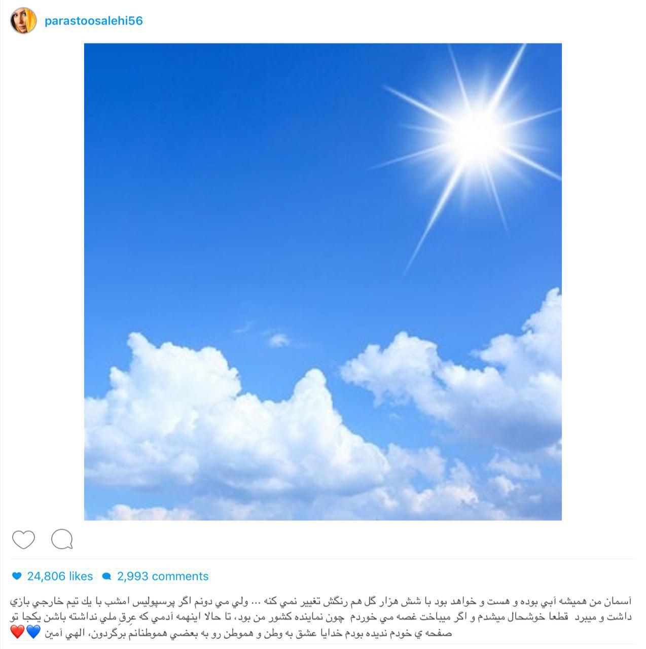 واکنش پرستو صالحی به شکست استقلال مقابل العین