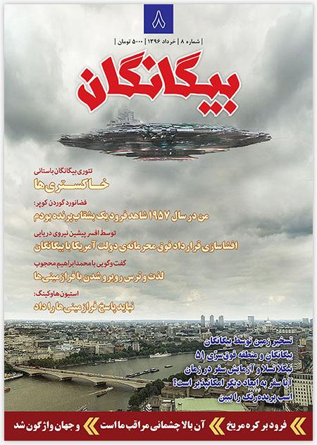مجله بیگانگان - شماره 8