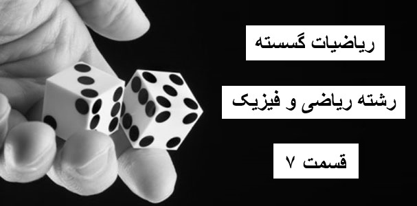 ریاضیات گسسته – قسمت 7