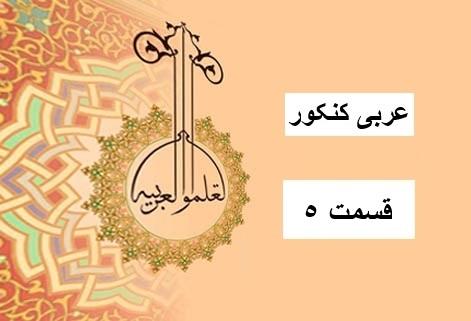 عربی ( جامع کنکور ) – قسمت 5