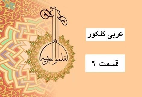 عربی ( جامع کنکور ) – قسمت 6