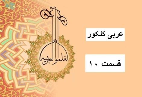 عربی ( جامع کنکور ) – قسمت 10