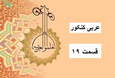 عربی ( جامع کنکور ) – قسمت 19