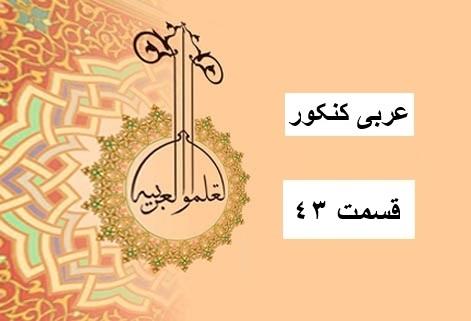 عربی ( جامع کنکور ) – قسمت 43