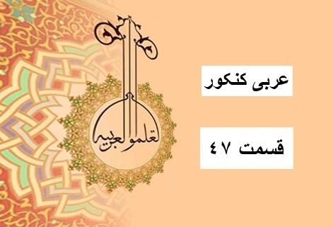 عربی ( جامع کنکور ) – قسمت 47