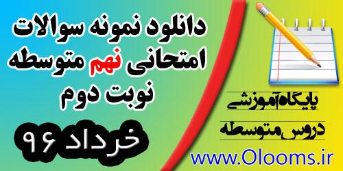 دانلود سوالات امتحان علوم تجربی پایه نهم خردادماه96-سیستان-سمنان-زنجان-بوشهر