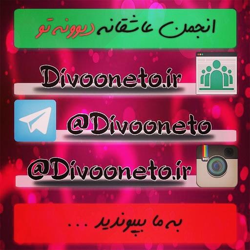 36_divooneto_ir.jpg
