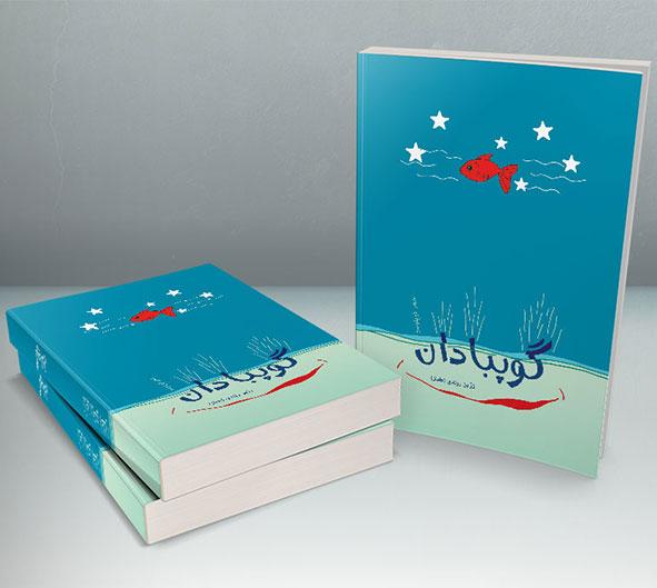 مجموعه شعر ترکی «گوپبادان» سروده زرین رزندی (طناز) با مقدمه دکتر صدیق