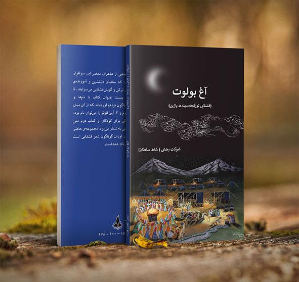 مجموعه شعر ترکی قشقایی «آغ بولوت» سروده خانم شوکت رضایی رحیمی