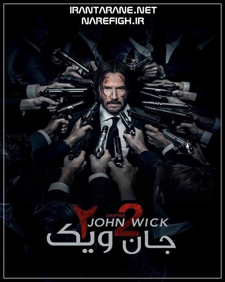 دانلود فیلم سینمایی John Wick Chapter 2 2017 دوبله فارسی