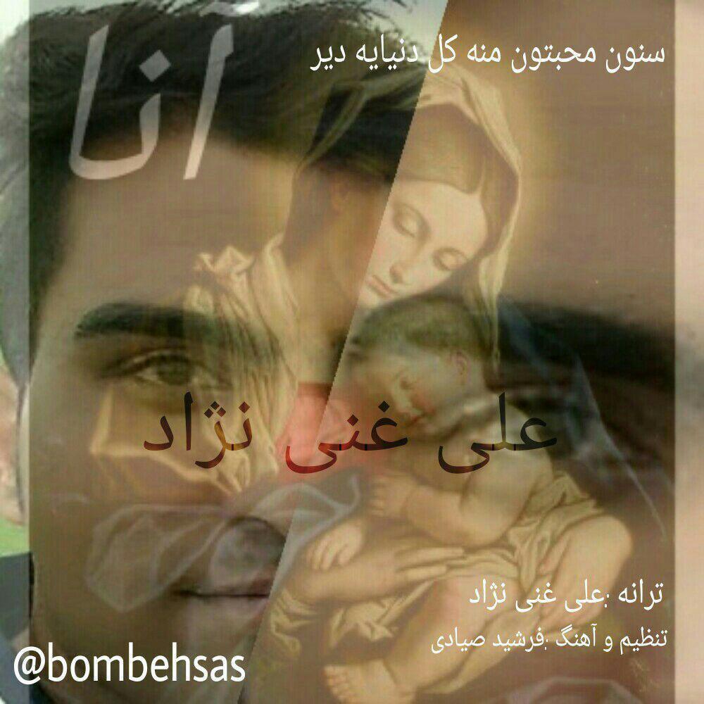http://s8.picofile.com/file/8296637250/3Ali_Ghaninezhad_Ana.jpg