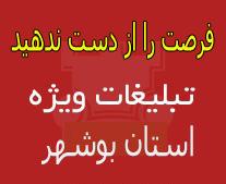 خبر استان
