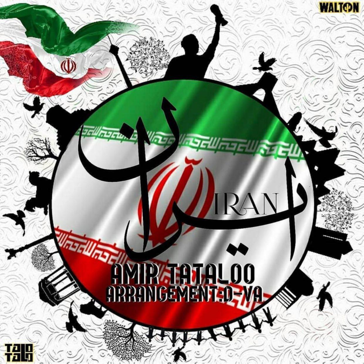 اهنگ جدید امیر تتلو به نام ایران (New)