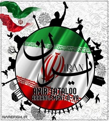 دانلود آهنگ ایران از امیر تتلو با کیفیت 128 و 320