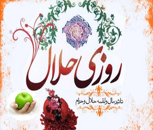 تاثیر لقمه های حلال و حرام در زندگی عادی افراد خانواده و جامعه