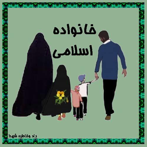 خانواده اسلامى - چگونگی رفتارزن وشوهر ودیگر افراد خانواده  با هم-ویژگی یک خانواده اسلامی