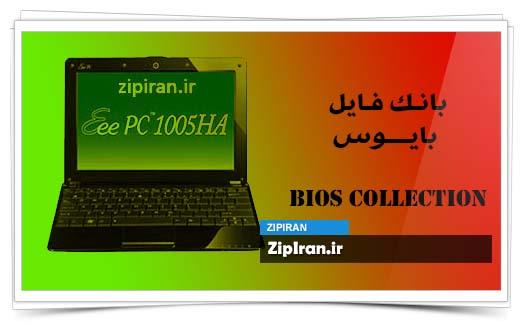 دانلود فایل بایوس لپ تاپ Asus Eee PC 1005HA
