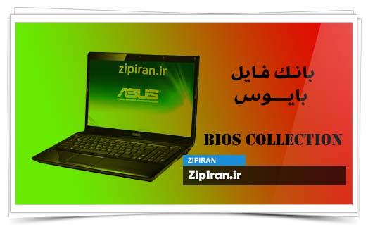 دانلود فایل بایوس لپ تاپ Asus A52JC