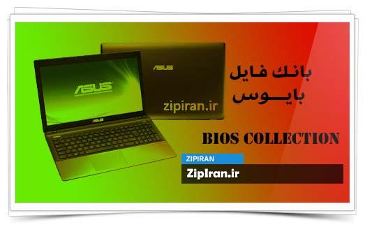 دانلود فایل بایوس لپ تاپ Asus A55VD